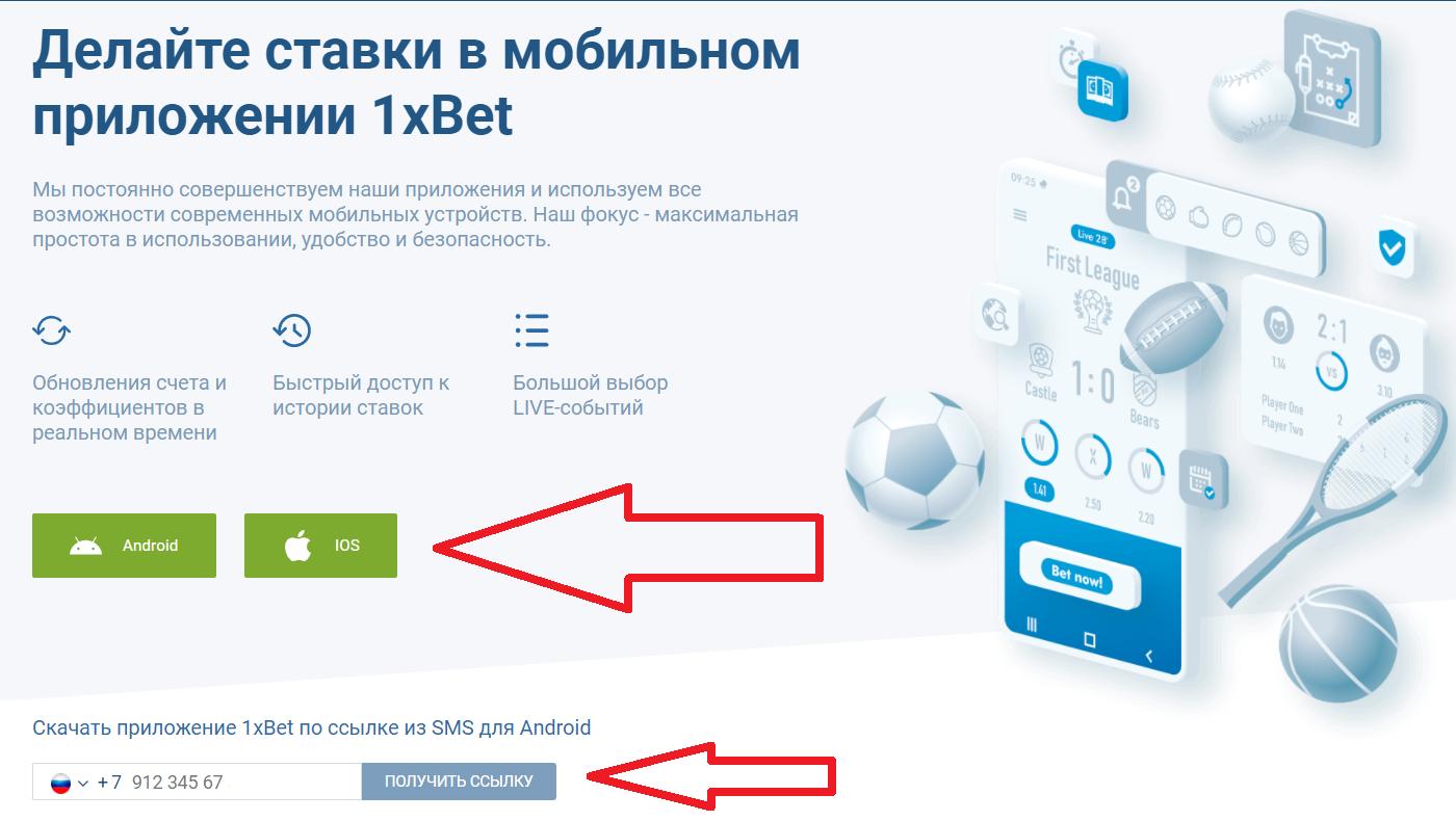 Краткая инструкция о том, как скачать приложение от букмекера 1xBet