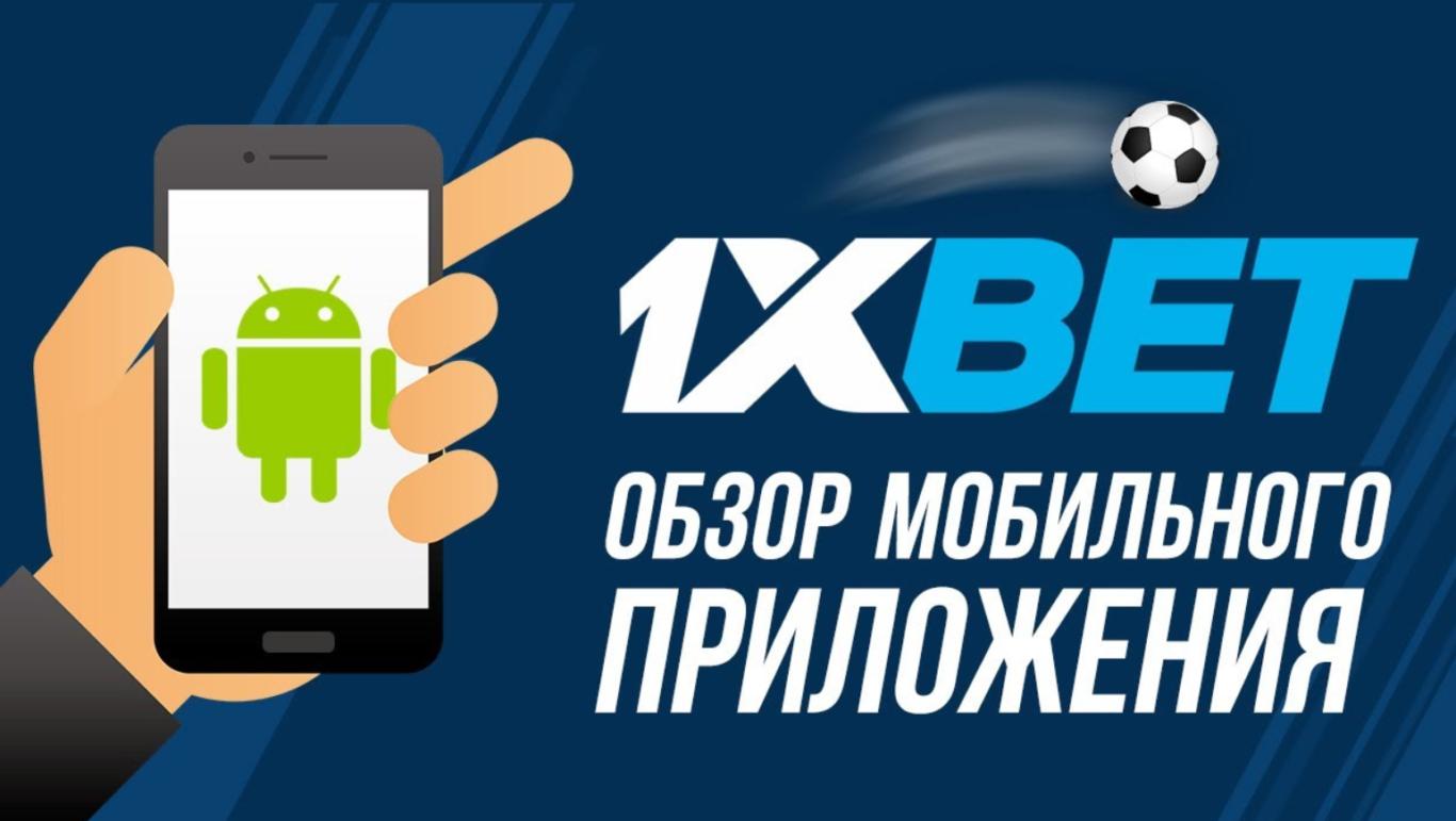 1хБет - как мобильная версия позволяет войти в личный кабинет?